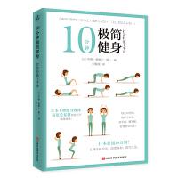 10分��O�健身:打造�p盈上半身