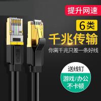 【支持礼品卡】千兆六类网线家用高速宽带电脑网络跳线成品1m2m5m10m15m20米m超6 -4ct