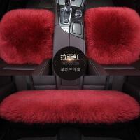 汽车座套冬季纯羊毛三件套无靠背汽车坐垫华普海锋MG zsMG5mgtfmg