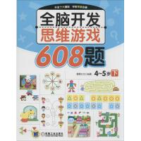 全�X�_�l思�S游��608�}(下)4-5�q �C械工�I出版社