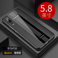华为P20手机壳P30 Pro全包荣耀V20保护套硅胶软壳p20pro防摔p时尚皮纹网红个性