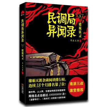 《民调局异闻录》5 赌城妖灵 耳东水寿著 9787515511412 书耀盛世图书专营店