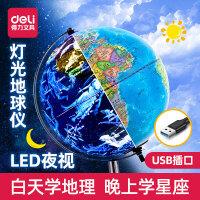 得力地球仪LED灯黑科技高清夜光星座地球仪3d地球仪模型地球仪灯地球仪学生用教学版大号初中生高中生用