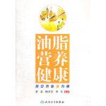 【新书店正版】 油脂 营养 健康――厨中百味油为贵 赵霖 人民卫生出版社 9787117143639
