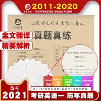 2021年考研英语真题真练 英语一 2011-2020年十年真题试卷10份试卷答案解析历年考研真题英语201考研真题试卷