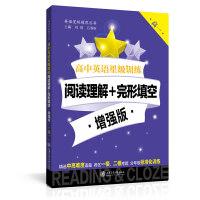 高中英语星级训练 阅读理解+完形填空 增强版 高一/高1