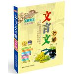 2013 文言文全解高中必修1-5册(苏教版)16开
