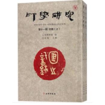 印学研究(第十一辑)