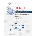 OPNET物联网仿真:基于5G通信与计算的物联网智能应用