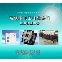 高低压电工作业培训--常用低压电器1DVD 2017年安全生产月