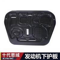 专用于本田十代思域改装发动机下护板16新思域塑钢底盘装甲防护板 十代思域专用- 塑钢下护板