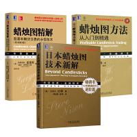 日本蜡烛图技术新解 蜡烛图精解 蜡烛图方法从入门到精通 史蒂夫・尼森 日本蜡烛图教程 期货市场技术分析 股票书籍 畅销