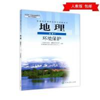 环境保护高中地理选修6课本高中课本教材教科书人教版人民教育出社高二高中地理选修六课本