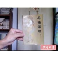 【二手旧书85成新 】柔福帝姬 /董千里 著 中国友谊出版公司