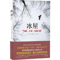 冰屋 米涅・渥特丝,严韵 南海出版公司 9787544245944