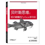 贝叶斯思维 统计建模的Python学习法