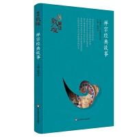 解读敦煌・禅宗经典故事(精装版)