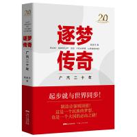 逐梦传奇:广汽二十年