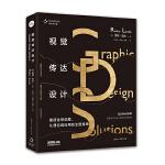视觉传达设计――设计新经典・国际艺术与设计学院名师精品课