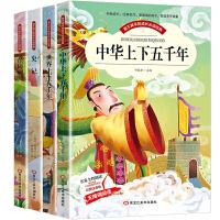 中华上下五千年+世界上下五千年+史记+东周列国志同步语文儿童名著(彩图注音版)全4册
