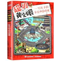 超级黄金眼给孩子的手绘中国地理科普漫画游戏书隐藏的图画书大迷宫 找不同专注力逻辑思维训练视觉大发现 少儿童读物3-6-9
