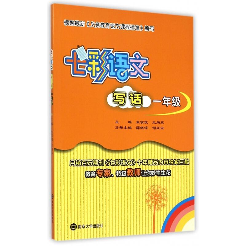 七彩语文写话(1年级)