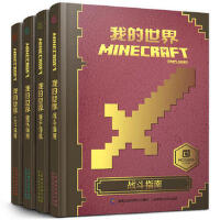 我的世界 Minecraft全套4册 新手导航+红石指南+建筑指南+战斗指南 乐高我的世界高手进阶游戏攻略指南畅销书籍