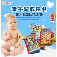 jollybaby婴儿动物尾巴早教益智立体布书响纸撕不烂可水洗感官触觉开发宝宝玩具0-1-2-3岁亲子游戏陪伴