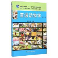 """普通动物学(第二版)普通高等教育""""十一五""""国家 规划教材 中国农业出版社"""