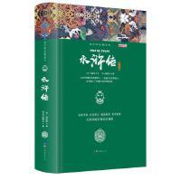 水浒传原著正版120回精装版初中生必读青少年学生版全集文言文白