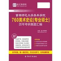 首都师范大学美术学院760美术史论[专业硕士]历年考研真题汇编【资料】