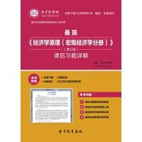 曼昆《经济学原理(宏观经济学分册)》(第5版)课后习题详解【资料】