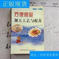 【二手旧书9成新】方便食品加工工艺与配方---[ID:480856][%#250E3%#]---[中图分类?