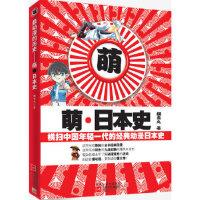 萌 日本史--横扫中国年轻一代的经典动漫日本史 樱雪丸 江苏文艺出版社 9787539942711