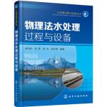 物理法水处理过程与设备
