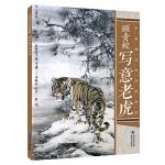 中国现当代名家画范――顾青蛟写意老虎