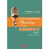 英语演讲艺术(第三版)