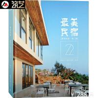《醉美民宿》第二部 民宿设计案例解析 老房老屋改造建筑景观室内设计书籍