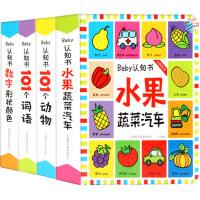 三岁宝宝书籍 儿童0-1-3岁启蒙翻翻看 我的第一本认知书全4册颜色形状幼婴儿卡片看图识物大图识字学数字幼儿园教材 撕