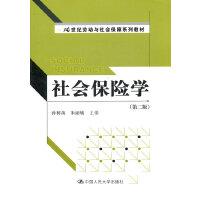 【二手书8成新】社会保险学 (第二版)孙树菡 朱丽敏 9787300155326