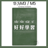 华为m5荣耀M6平板电脑保护套Pro10.8寸8.4畅享皮套m3青春版10.1壳
