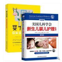 正版 美国儿科学会 新生儿婴儿护理全书+婴儿奶粉 2册 0-1-3岁宝宝健康护理早教婴儿辅食喂养书护理师培训教材 新手妈