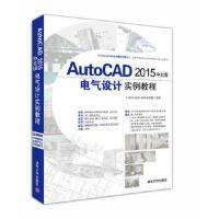 【旧书二手书8成新】 AutoCAD 2015中文版电气设计实例教程 CAD/CAM/CAE技术联盟 清华大学出版社