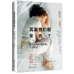 【新书店正版】 其实我们都受伤了:在关系中疗愈伤痛,学习成长 苏绚慧 九州出版社 9787510824210