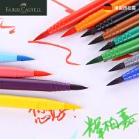辉柏嘉进口12色软头水性秀丽笔学生用彩色绘画墨水笔字帖练习书法笔