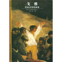 戈雅-�F血金�F的��家[法]�R蒂克��(Baticle);�求Z 上海�g文出版社9787532732494