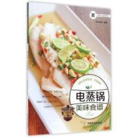【新�A正版】�蒸�美味食�V 犀文�D�� 中���r�I出版社 9787109201453