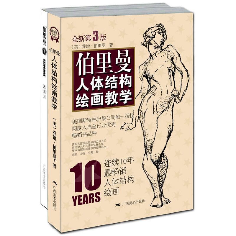伯里曼人体结构绘画教学(最新第三版)(赠送价值25元精美速写本)
