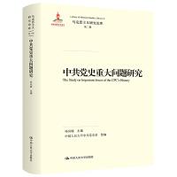 中共党史重大问题研究(马克思主义研究论库・第二辑)