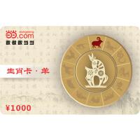 当当生肖卡-羊1000元【收藏卡】